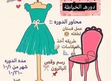 دورة خياطة جديده للنساء