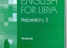 دروس تقوية لطلبة الشهادة الإعدادية والثانوية في مادة اللغة الإنجليزية