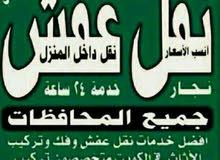 محمد نقل عفش 99392953 فك ونقل وتركيب غرف النوم والأثاث ونقل داخل المنزل