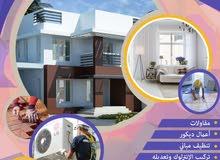 صيانة وترميم وتجميل المنازل والمباني