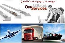 مؤسسة بيبلوس لخدمات الشحن