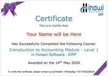 شهادة مجانية على برنامج ERP