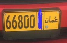 رقم مميز 66800 رمز واحد