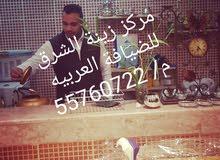 خدمه زينه الشرق للضيافة العربيه