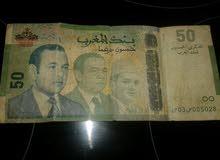 50درهم ثلاثة ملوك مغربية