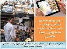 عرض برنامج نقاط بيع مطاعم و موظفين + تابليت + طابعة مطبخ + متابعة اونلاين  فقط بـ 600  دينار