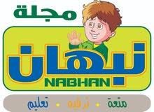 مطلوب مسوقين ومسوقات لمجلة اطفال