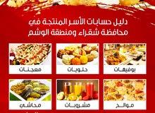 اكلات وحلويات أسر منتجة بمحافظة شقراء