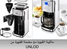 Coffee grinding machine.  ماكينة القهوة مع مطحنة من UNLOD