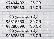 ارقام هواتف اوريدو وحياك للبيع