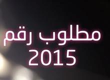 مطوب رقم رباعي 2015