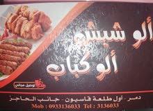 مطعم ألو شيش ألو كباب تقديم اطيب الوجبات الجاج المشوي كستا جوانح سودة