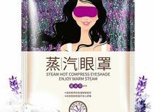 أفضل علاج للعين هو ماسك العين الليلي /