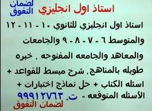مدرس اول لغه انجليزيه للثانوي 10 11 12 والمتوسط 6 7 8 9 واقوي مراجعات الاختبارات