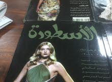 بيع وشراء المجلات القديمة