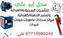 العنوان بغداد الحرية الكاضمية العدل الجامعة نصلكم اينما كنتم