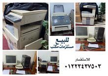 Printer - photo copy machine - scanner - fax
