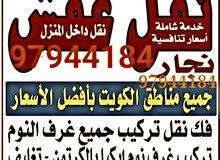 نقل عفش جميع أغراض و الأثاث جميع مناطق الكويت فك تركيب جميع غرف النوم 97944184
