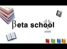 بيتا سكول بتقدملك مدرسين لجميع المواد عربي ولغات للمراجعة النهائية