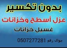 كشف تسربات المياه وعزل الاسطح والخزانات 0507277281