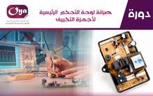 #دورة صيانة لوحة التحكم الرئيسية لاجهزة التكييف. #الـدفـعـة(4)