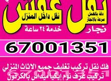 ابو محمد نقل عفش واغراض فك وتركيب وتغليف الأثاث نجار غرف نوم هفلوري