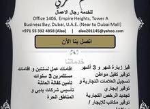 تاسيس الشركات فى امارة دبى وتخليص جميع المعاملات