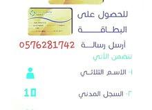 بطاقة تكافل العربيه لرعاية الصحية