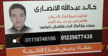 ابو عبدالله خالد لجميع اعمال الأخشاب 01229677436