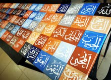 Arabic Calligraphy Painting