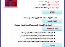 شاب علي خلق خبره 5سنوات بالمبيعات  بالكويت