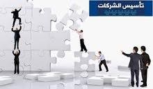 تاسيس الشركات الوطنية وتسجيل وفتح فروع الشركات الاجنبية
