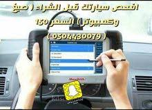 car check by computer and paint فحص السيارة كمبيوتر وصبغ