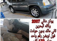 دنالي 2007 وكالة البحرين