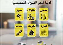 صيانة شاملة ( صحي - كهرباء -  نجارة )