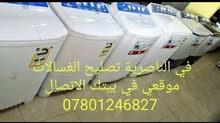 تصليح طباخات وغسالات موقعي في بيتك في الناصريه