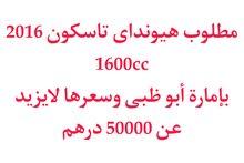ابحث عن هيونداى توسان 1600cc أبو ظبى +