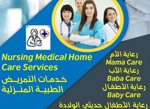خدمات التمريض الطبية المنزلية رعاية الام - رعاية الاب - رعاية الاطفال