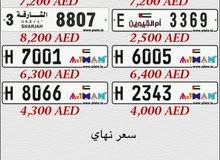 ارقام الشارقة و عجمان و ام القيوين سعر نهاي