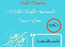مواصلات الهدى لدول الخليج والدول العربيه