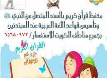 تحفظ قران كريم وتأسيس اللغه العربية