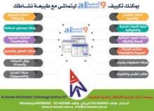 برنامج محاسبة شامل ومتكامل
