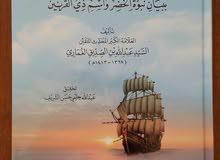هل الخضر المذكور في القرآن نبي من أنبياء الله ؟
