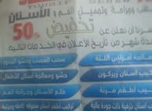 يوسف سنان لطب وجراحه الاسنان