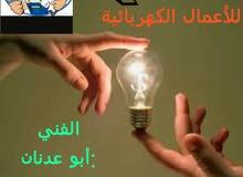 تمديدات كهربائية