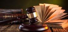 دروس خصوصية للقانون