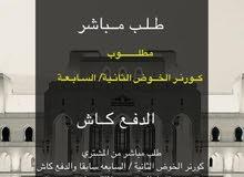 مطلوب كورنر الخوض الثانية / السابعه سابقا