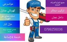 يوجد تصريح خدمه 24 ساعة مواسرجي كهربائي تسليك الصرف الصحي على الكهرباء داخل عمان