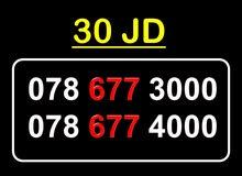 ارقام أمنية مميزة 078.677.3000 078.677.4000