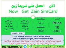 شريحة زين   Zain sim card